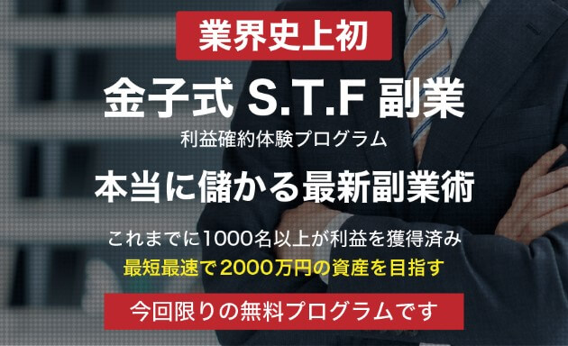 S.T.F副業金子匡寛