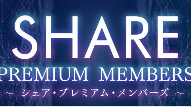 シェアプレミアムメンバーズ SHARE PREMIUM MEMBERS(山本浩史)
