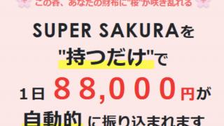 SUPER-SAKURA-スーパーサクラ