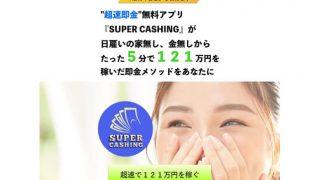 SUPER CASHING スーパーキャッシング 小野寺百合花