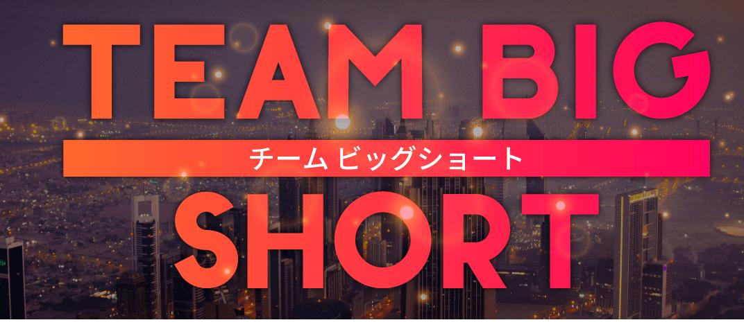 TEAM-BIG-SHORT-チーム・ビッグショート竹井佑介