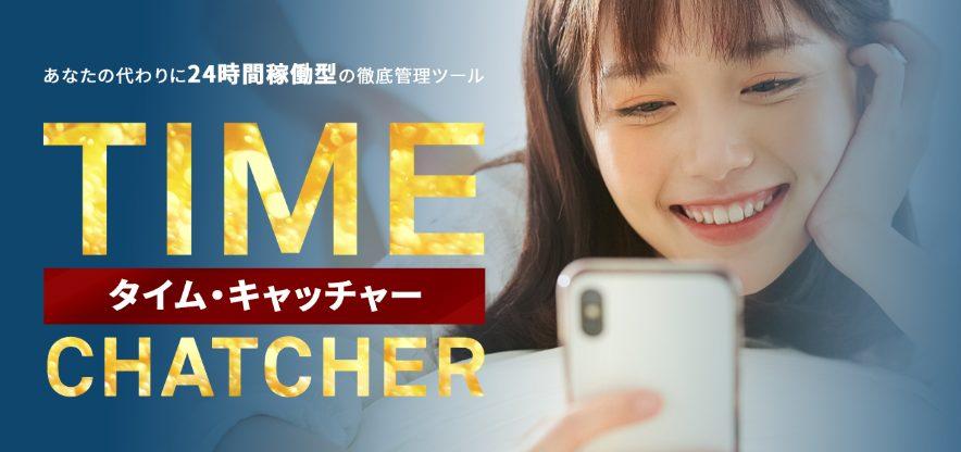 TIME CHATCHER タイム・キャッチャー PANG WAILING