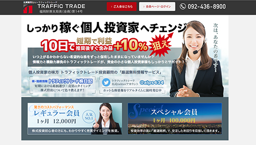 TRAFFIC TRADEトラフィックトレード 橋口隆二