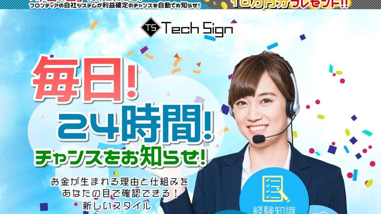 テックサインTech Sign(吉田一昭)