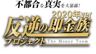 The Money Team3 ザマネーチーム3