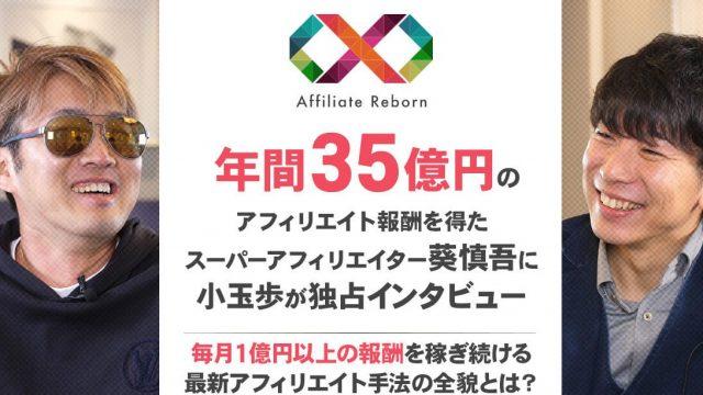 affiliate Reborn2 アフィリエイト・リボーン2 - 葵慎吾