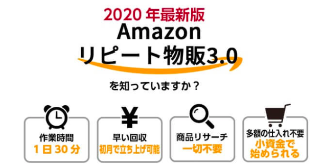 2020年最新版Amazonリピート物販 - 三山純