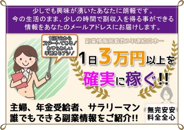 あなたの副業ねっとは1日で3万円以上稼げる