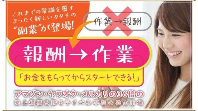 新しいカタチの副業 池田和弘