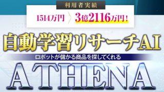 ATHENA アテナ - 安部太登