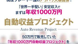 Auto Revenue Project 年収1000万円自動収益プロジェクト ターゲットM 田口唯斗