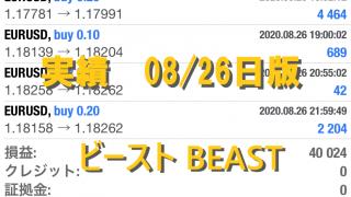 ビースト BEAST FX自動売買ツール 実績公開 08/26日版 日利4%!!月利80!?
