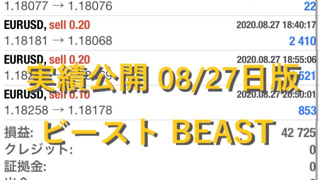 ビースト BEAST FX自動売買ツール 実績公開 08/27日版 日利4%!!月利80!?