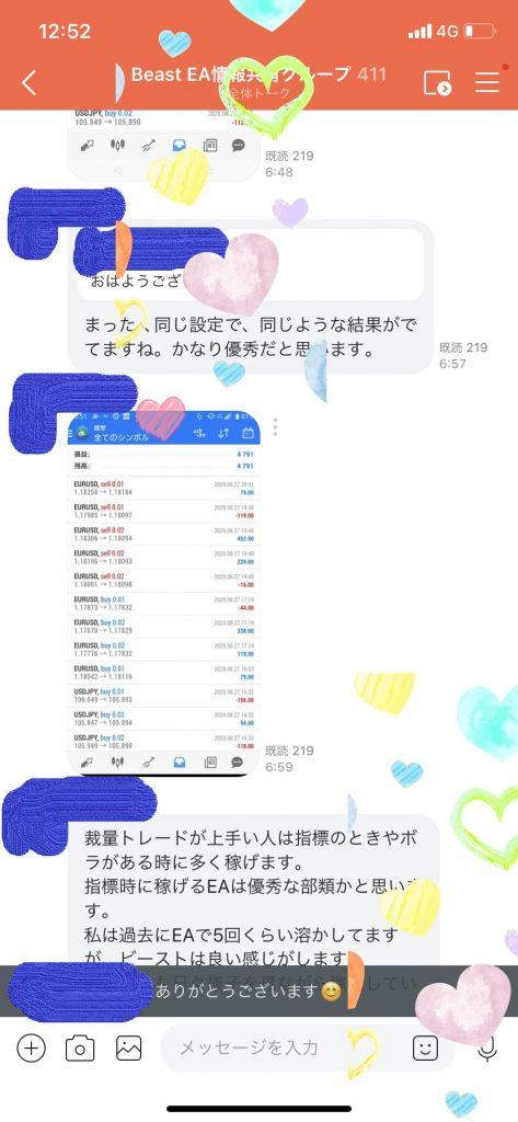 ビースト BEAST FX自動売買ツール 実績公開 08/27日版