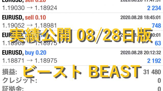 ビースト BEAST FX自動売買ツール 実績公開 08/28日版 日利4%!!月利80!?