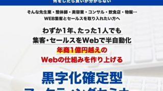 黒字化確定型マーケティングセミナー(Mr.T)
