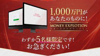 マネーエクスプローション Money Explosion(桜井陸)