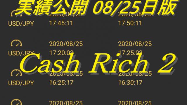 バイナリーオプション自動売買ツール Cash Rich 2 無双驀進中、脅威の勝率100% 完全自動売買ツール