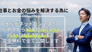 コンテンツ販売実践ワークショップ(土屋ひろし)