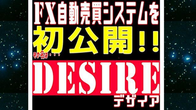 DESIRE デザイア (大田賢二)
