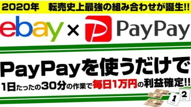eBay輸出セミナー(小倉ともゆき)
