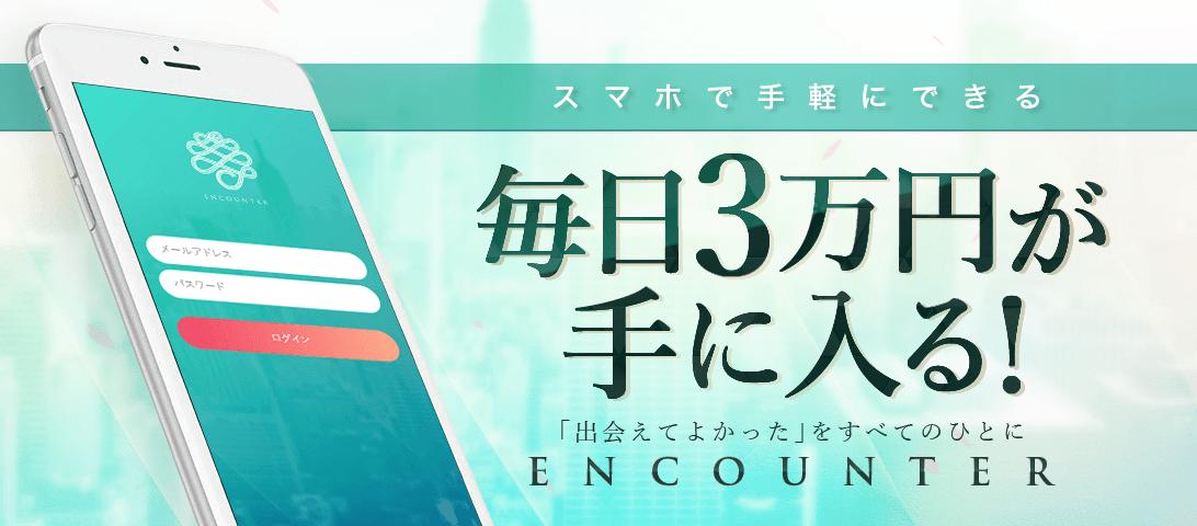 ENCOUNTER エンカウンター - 林田大地