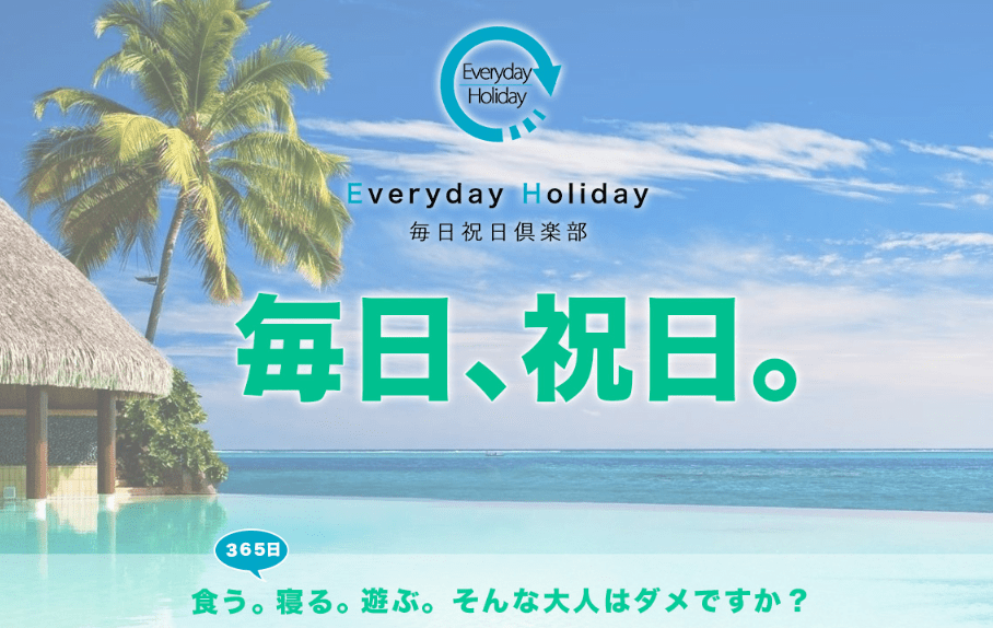 everyday-holiday-毎日祝日倶楽部