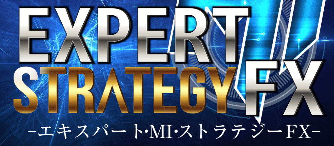 EXPERT MI STRATEGY FX エキスパート・MI・ストラテジーFX(松山裕典)