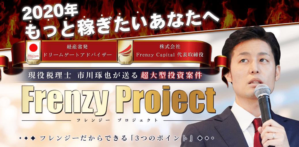 フレンジープロジェクト Frenzy Project(市川琢也)