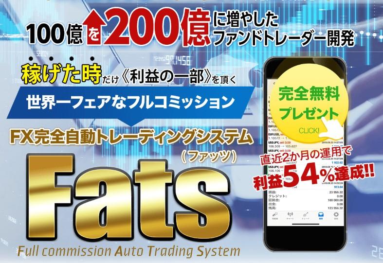 fats01