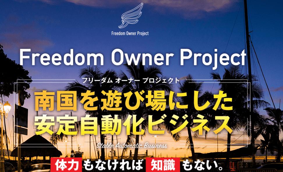 >Freedom Owner Project フリーダムオーナープロジェクト(笹川一彦)