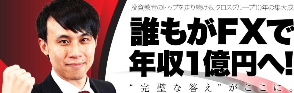 fx-seikouno4gensoku