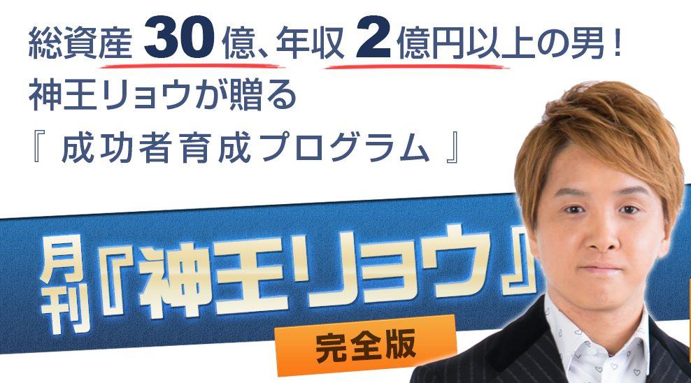 月刊 神王リョウ 成功者育成プログラム