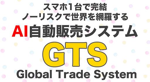 GTS Global Trade Systemグローバルトレードシステム 相原良太