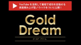 Gold Dream ゴールドドリーム 佐藤教行