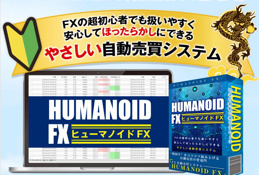 ヒューマノイドFX(佐藤ひかる)