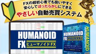 HUMANOID FX ヒューマノイドFX - 佐藤ひかる
