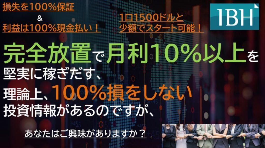 IBHの子会社TCLの理論上100%損をしない投資情報(小島一峰)