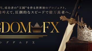 キングダムFX 藤田昌宏
