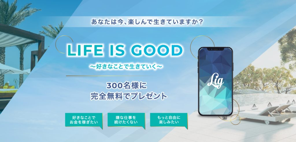 LIFE IS GOOD ライフイズグッド