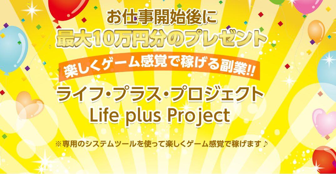 ライフ・プラス・プロジェクト(岩田陽一)