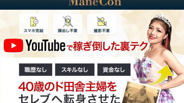 manecon マネコン - ルイ