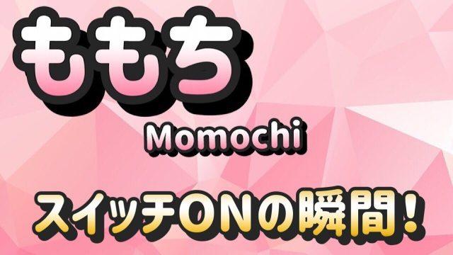 momochi-ももち