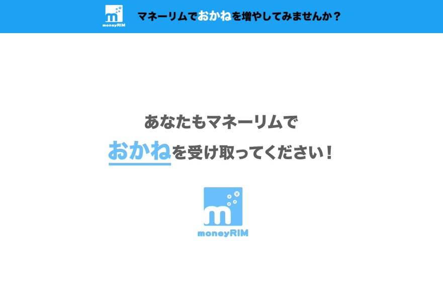 moneyRIM マネーリム(三浦圭三)