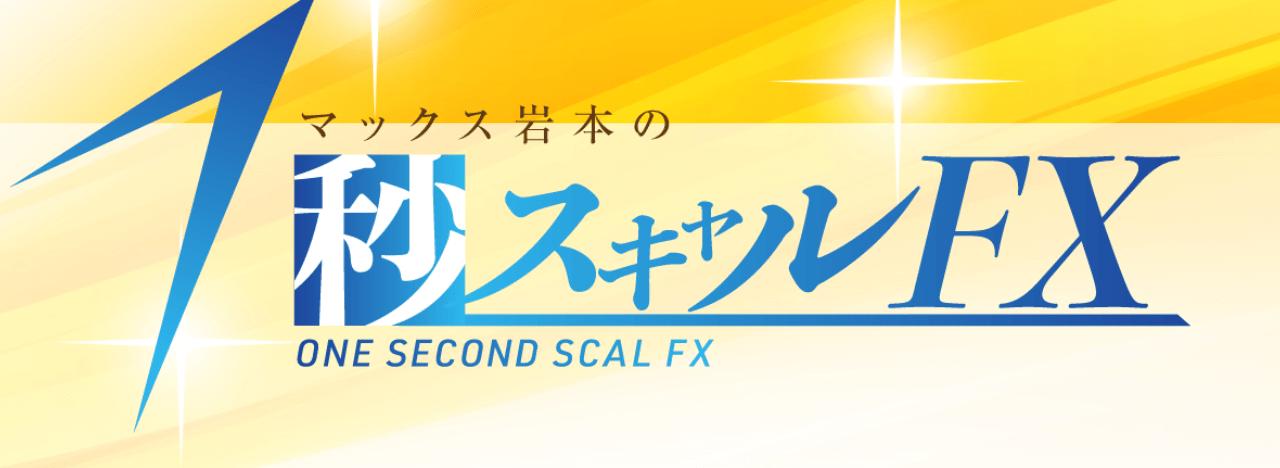 ONE SECOND SCAL FX 1秒スキャルFX(マックス岩本)