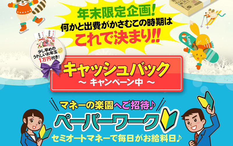 ペーパーワーク~マネーの楽園~(小山内飛鳥)