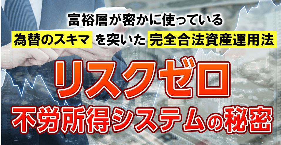 リスクゼロ不労所得システム 池田宣史