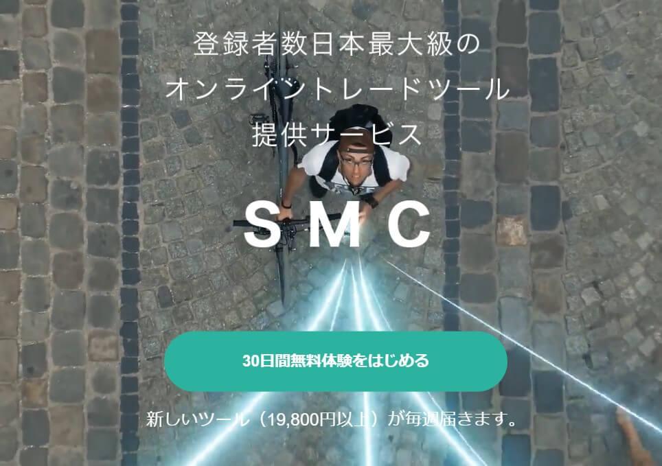 SMC SMCommunity 白石寛孝
