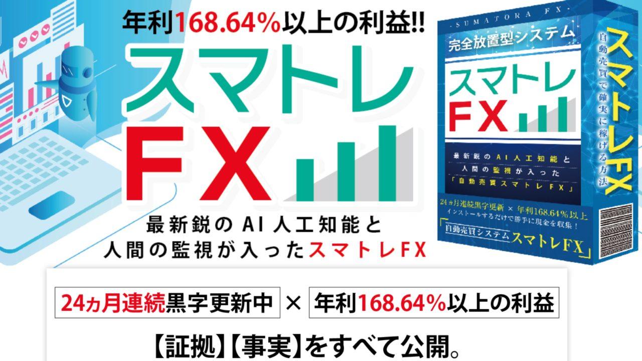 スマトレFX - 佐藤ひかる