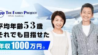 THE FAMILY PROJECT ザファミリープロジェクト(依田敏男)